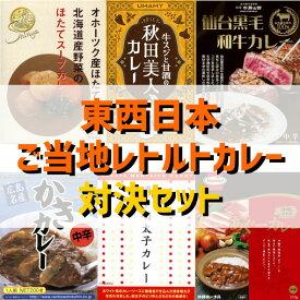 東西日本ご当地カレー対決セット(セット商品)【ご当地カレー/レトルトカレー】(レトルト食品)