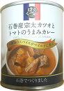 9種類のスパイスがマイルドに香る【石巻産宗太カツオとトマトのうまみカレー】
