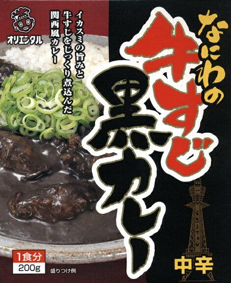 イカスミのコクがクセになる関西風カレー【なにわの牛すじ黒カレー】レトルトカレー/ご当地カレー