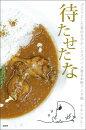 【伊豆高原ケニーズハウスのチキンカレー】レトルトカレー/ご当地カレー