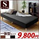 一体型 脚付きマットレス シングルサイズ ボンネルコイルマットレス 脚付きベッド シングルベッド シングルベット 脚…