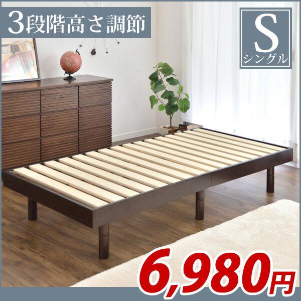 すのこベッド 3段階高さ調節 シングル フレーム すのこ ベッド すのこベット ローベッド ローベット 木製 ベット ロー ハイ シンプル おしゃれ ベッドフレーム シングルベッド 北欧 スノコ スノコベッド ベットフレーム