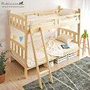 天然パイン材 スノコ 2段ベット 木製 二段ベッド コンパクト シングル 2段ベッド 二段ベット 新入学 二段ベッド 子供…