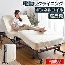 ☆4H全品クーポンで5%OFF☆ 電動リクライニング ベッド ボンネルコイル 高反発 背脚連動タイプ 完成品 シングル リモ…