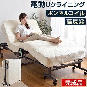 電動リクライニング ベッド ボンネルコイル 高反発 背脚連動タイプ 完成品 シングル リモコン 電動ベット リクライニング ベッド 折りたたみベッド 折り畳み 無段階調節 電動 ベッド 【超大