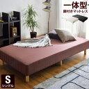 ☆20時〜4H全品クーポンで5%OFF☆ 一体型 脚付きマットレス シングルサイズ ボンネルコイルマットレス 脚付きベッド …