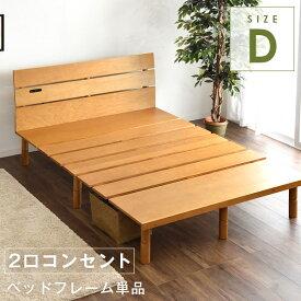 ベッド フレームのみ ダブル コンセント 2口 天然木 突き板 使用 3段階高さ調節可能 すのこ 木製 ベッドフレーム 北欧 ベット おしゃれ ステージベッド フレーム ローベッド 収納 ベッド下収納 すのこベッド