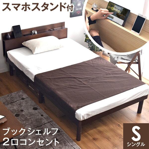 多機能スマホスタンド&コンセント付き 宮 コンセント ベッドフレーム シングルベッド シングルベット ベッド シングル フレームのみ すのこベッド コンセント 天然木 3段階高さ調節 宮付き 木製 宮棚 北欧 ベット 宮付きベット
