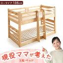 【ママ目線で考えた2段ベッド】 二段ベッド ロータイプ 高さ134cm 2段ベッド コンパクトパイン シングルベッド対応 す…