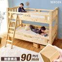 【安心の90mmドデカ角柱】 木製 2段ベッド シングル対応 耐震仕様 二段ベッド シンプル パイン すのこ 子供部屋 新入…