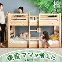 【ママ目線で考えた2段ベッド】 日本製ヒノキ 二段ベッド 国産 檜 ロータイプ 134cm日本製 ヒノキ すのこ 子供部屋 新…