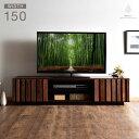 【国産/大川家具】 テレビ台 ローボード 幅150 日本製 完成品 木製 無垢材 収納 テレビボード ロータイプ ローボード 40型 42型 60型