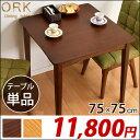 ダイニングテーブル オーク 75 cm 天然木 テーブルのみ 単品 正方形 高さ70cm ダイニング テーブル 木製 木目 食卓テーブル シンプル カントリー ...