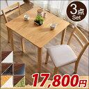 ダイニングテーブル + チェア セット 3点 75cm ダイニングテーブルセット 天然木 ダイニング テーブル 木製 木目 食卓テーブル シンプル カントリー コンパクト 小さめ 北欧 おしゃれ カフ