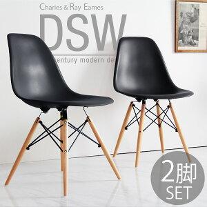 【2脚セット】 イームズ チェア DSW ダイニングチェア デザイナーズ リプロダクト チャールズ&レイ・イームズ シェルチェア ダイニングチェア イームズチェア eames 椅子 いす 木脚