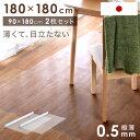 【バリアフリー対応!極薄0.5mm】 ダイニングマット クリアタイプ 日本製 透明 180×180cm 保護シート アクリルコート…