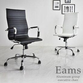 イームズ チェア アルミナムチェア リプロダクト オフィスチェア ハイバック ロッキング デスクチェア レザー 椅子 パソコンチェア オフィスチェアー イス デザイナーズチェア PCチェア OAチェア パソコンチェアー