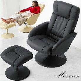 極厚クッションで快適! リクライニングチェア オットマン -モーガン- パーソナルチェア パーソナルチェアー 一人掛け エステ 施術 椅子 いす イス リラックスチェア リクライニングチェアー おすすめ