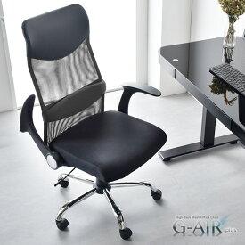 G-AIR plus オフィスチェア ロータリーアーム メッシュ ハイバック パソコンチェア ワークチェア PCチェア オフィスチェアー オフィス チェア ロッキングチェア 椅子 チェア メッシュチェア ハイバックチェア