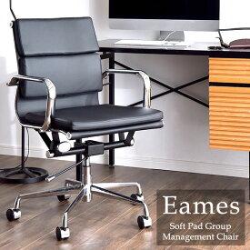 イームズ ソフトパッド グループ マネジメントチェア リプロダクト オフィスチェア デスクチェア レザー パソコンチェア オフィスチェアー チェア PCチェア Eames Soft Pad Group Management Chair OAチェア
