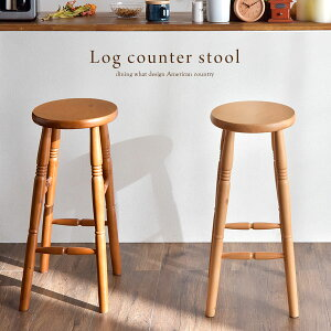 天然木 カウンタースツール ハイスツール カントリー チェア ウッドチェア チェアー イス 椅子 いす おしゃれ ナチュラル アジアン ウッド シンプル アンティーク モダン キッチン ダイニン