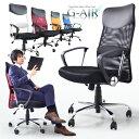 ◆キャッシュレス決済で5%還元◆ メッシュ ハイバック オフィスチェア パソコンチェア ワークチェア PCチェア オフィ…