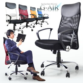 メッシュ ハイバック オフィスチェア パソコンチェア ワークチェア PCチェア オフィスチェアー オフィス チェア ロッキングチェア 椅子 チェア パソコンチェアー メッシュチェア メッシュチェアー ハイバックチェア