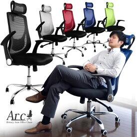 オフィスチェア 肘付 ヘッドレスト付 メッシュ ハイバック ロータリーアーム PCチェアー オフィスチェアー デスクチェア パソコンチェアー ビジネスチェア パソコンチェア