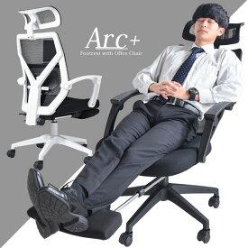 【ハイバック&リクライニング】 オフィスチェア メッシュ アームレスト 可動 パソコンチェア ヘッドレスト 肘掛 デスクチェア ゆったり 椅子 いす オフィスチェアー パソコンチェアー ワークチェア 在宅 テレワーク