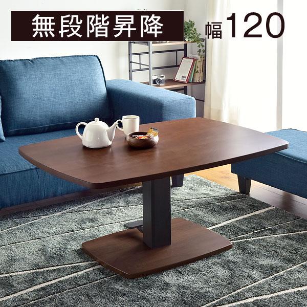昇降式テーブル 120 昇降テーブル ダイニング テーブル 脚 高さ調節 伸縮 ローテーブル センターテーブル 木製 リビングテーブル ソファテーブル ブラウン ホワイト
