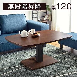 ☆20時〜6H全品クーポンで5%OFF☆ 昇降式テーブル 120 昇降テーブル ダイニング テーブル 脚 高さ調節 伸縮 ローテーブル センターテーブル 木製 リビングテーブル ソファテーブル ブラウン ホ