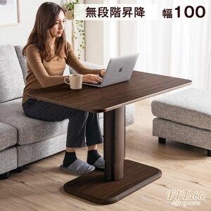 無段階 昇降式テーブル 幅100cm 昇降テーブル ダイニング テーブル 脚 高さ調節 ローテーブル センターテーブル リビングテーブル ソファテーブル リフトアップテーブル リフティングテーブ
