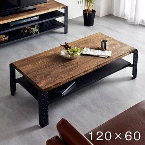 センターテーブル 無垢 + アイアン テーブル 120×60 棚付き 天然木 鉄脚 木製 カフェテーブル コーヒーテーブル ソファテーブル ヴィンテージ 西海岸 おしゃれ インダストリアル 男前 レトロ