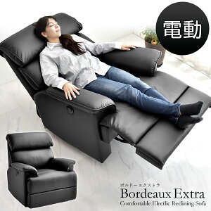 ☆20時〜4H全品クーポンで5%OFF☆ 電動 リクライニングソファ 1人掛け ソファ 一人用 一人掛けソファ 1人掛け ソファー 一人掛けソファー ソファ 電動ソファ sofa リクライニングチェア いす 椅