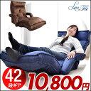 肘掛け ロング 座椅子 42段階 リクライニング リクライニングチェア 低反発 肘掛 肘付き ビックサイズ 座いす ハイバ…
