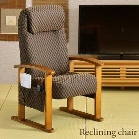 ☆12H全品クーポンで5%OFF☆ リクライニングチェア 木製レバー式 ボリュームヘッド 高座椅子 リラックスチェア ポケット付き ハイバック 座椅子 椅子 リクライニング ヘッドレスト 肘掛 木製 パーソナルチェア 一人掛け 肘付 チェア チェアーギフト