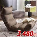 【在庫有】 全面 低反発 座椅子 リクライニング フロアチェア Angle -アングル- 座いす 座イス 1人掛け 1人掛専用 1P ソファ 座椅子