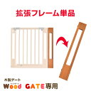 ☆20時〜4H全品クーポンで5%OFF☆ [送料無料] 木製ベビーゲートWood GATE専用 拡張フレーム 単品