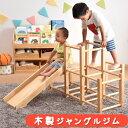 木製ジャングルジム すべり台付き ジャングルジム 耐荷重50kg 遊具 室内 すべり台 大型遊具 子供用 滑り台 木製 軽量 …