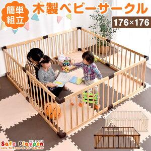 組立簡単 木製 ベビーサークル 8枚セット ベビ...