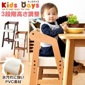 ベビーチェア 木製 高さ調整可能 ハイチェア チャイルドチェア 木製椅子 木製イス キッズデイズ 子供用 ハイタイプ