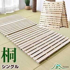 ☆20時〜4H全品クーポンで5%OFF☆ 二つ折りでコンパクト!布団干しも楽々!湿気対策に すのこマット シングル 桐 すのこベッド 木製 すのこ 折りたたみ 折り畳み シングルベッド ベット 湿気