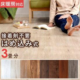 フロアタイル 3畳分 24枚入り はめ込み式 賃貸OK 床暖房対応 木目調 リノベーション フローリングタイル フローリング材 ウッド調 フローリングマット 床材 接着剤不要 木目 低ホル 床 DIY おしゃれ