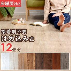 フロアタイル 12畳分 96枚入り はめ込み式 賃貸OK 床暖房対応 木目調 リノベーション フローリングタイル フローリング材 ウッド調 フローリングマット 床材 接着剤不要 木目 低ホル 床 DIY おしゃれ