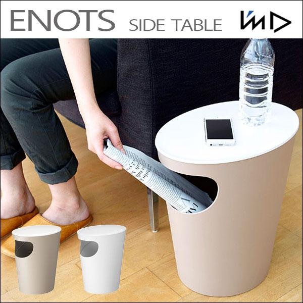 P10倍♪ 【送料無料】 ENOTS Side Table エノッツ サイドテーブル ゴミ箱 9.4L サイド テーブル ごみ箱 ダストボックス インテリア 日本 日本製 イワタニ Sidetable 収納 寝室