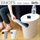 P10倍♪ 【送料無料】 ENOTS Side Table エノッツ サイドテーブル ゴミ箱 9.4L サイド テーブル ごみ箱 ダストボックス インテリア 日...
