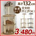 【在庫有】 キャットタワー 据え置き スリム おしゃれ 132cm ファブリック 猫タワー 省スペース おもちゃ付 全面麻紐 …