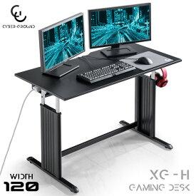 【CYBER-GROUND(サイバーグラウンド)】 デスクにも裏技を。背面収納付き ゲーミングデスク 昇降式 幅120cm ヘッドホンフック ゲームデスク 昇降デスク 昇降式デスク ゲーミング 机 PCデスク パソコンデスク オフィスデスク