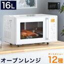 オーブンレンジ 重量センサー搭載 チャイルドロック付 一人暮らし ターンテーブル ヘルツフリー 多機能 オーブン レン…