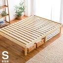 すのこベッド 3段階高さ調節 シングル フレーム すのこ ベッド すのこベット ローベッド ローベット 木製 ベット ロー…